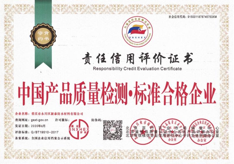 中国产品质量检测.标准合格企业