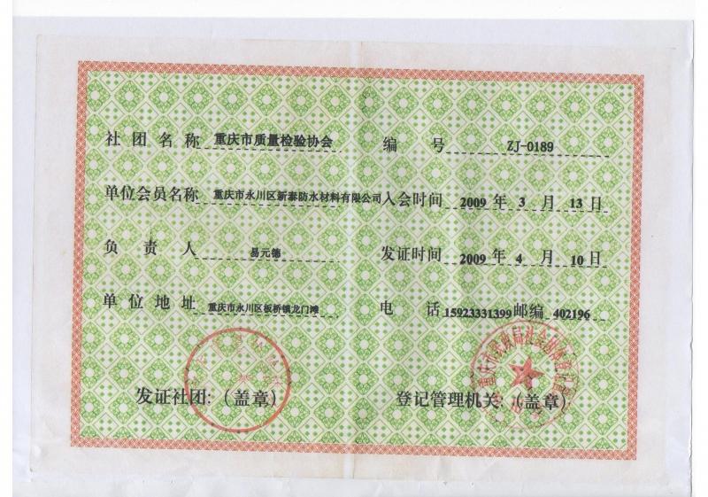 重庆市质量检验协会