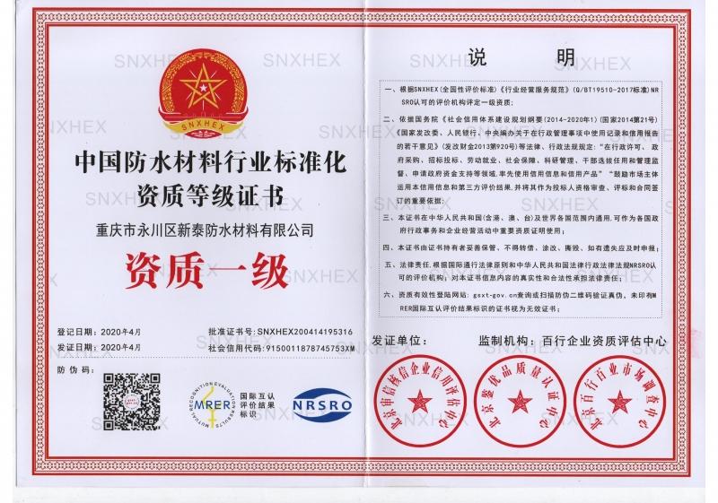 中国防水材料行业标准化资质等级证书