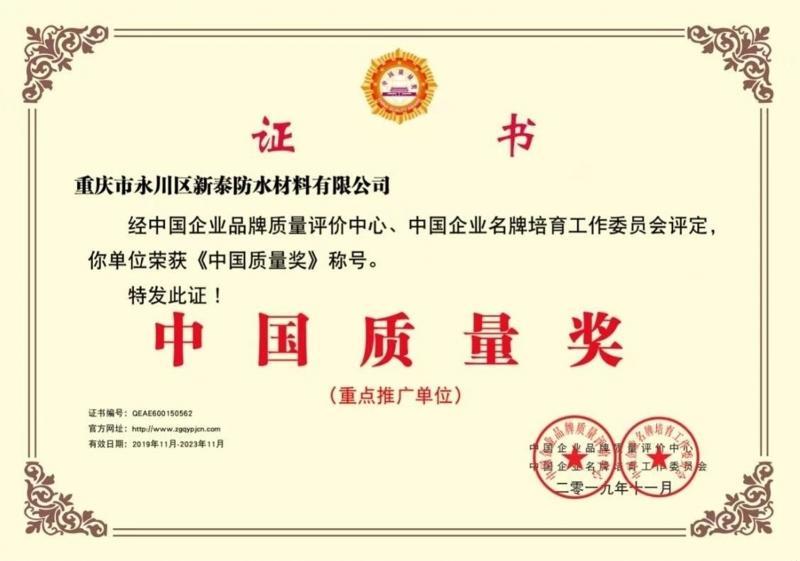 中国质量奖