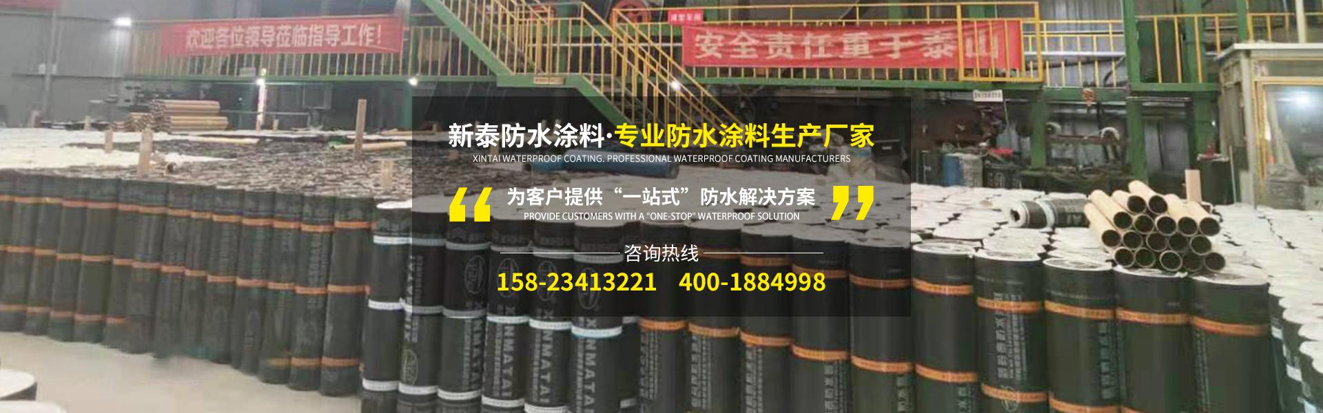 重庆防水卷材
